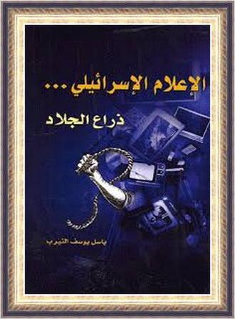 الإعلام الإسرائیلی ..ژراع الجلاد - باسل یوسف النیرب 1113