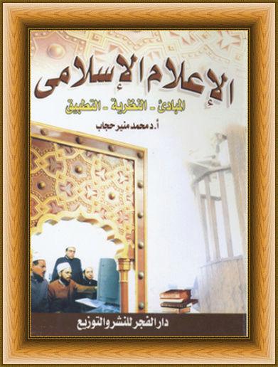 الإعلام الإسلامي - أ.د. محمد منير حجاب  11155