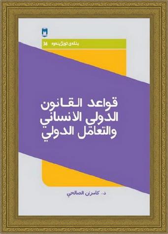 قواعد القانون الدولي الإنساني والتعامل الدولي - د.كامران الصالحي  11159