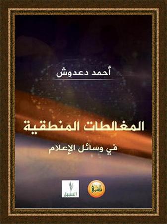المغالطات المنطقية في وسائل الأعلام - أحمد دعدوش  11164