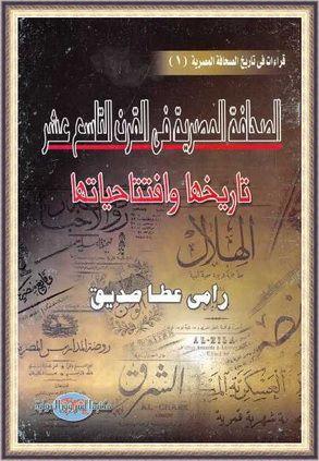 الصحافة المصرية في القرن التاسع عشر - رامي عطا صديق  11177