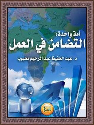 أمة واحدة - د. عبدالحفيظ عبدالرحيم محبوب  11179