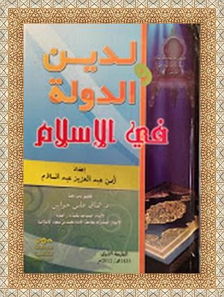 الدين والدولة في الإسلام - أيمن عبالعزيز عبدالسلام  11190