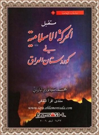 مستقبل الحركة الإسلامية في كوردستان العراق - د.محمد سيد نوري البازياني  11194