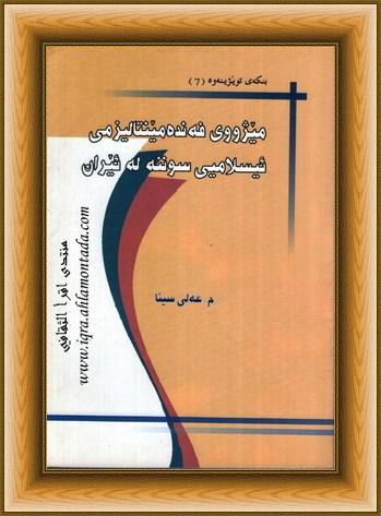 مێژووی فهندهمینتالیزمی سوننه له ئێران - م.علی سینا 11195
