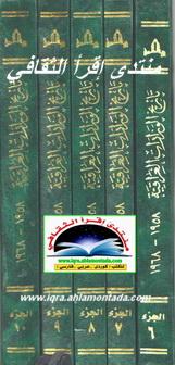 تاريخ الوزارات العراقية في العهد الجمهوري - نوري عبدالحميد العاني & علاء جاسم محمد الحربي  1210