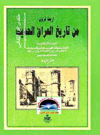 أربعة قرون من تاريخ العراق الحديث - ستيفن همسلي لونكريك 14