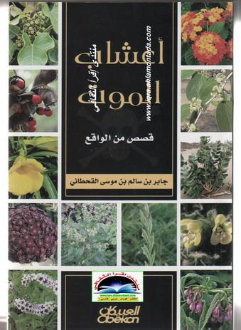 أعشاب الموت - جابر سالم القحطاني  19