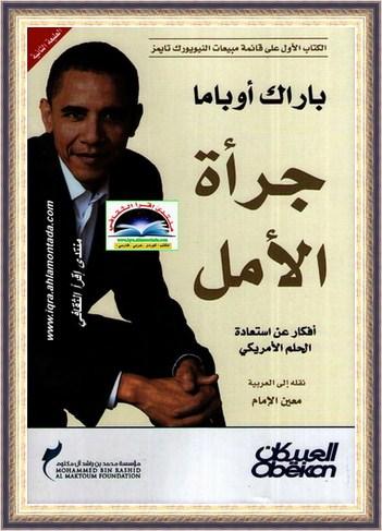 """جرأة الأمل  """"أفكار عن استعادة الحلم المريكي""""  - باراك أوباما  20"""