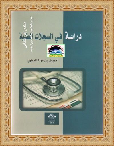 دراسة في السجلات الطبية - هویمل بن عودة العطوي 21