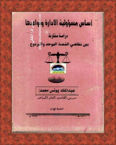 """أساس مسؤولية الإدارة و قواعدها """" دراسة مقارنة بين نظامي القضاء الموحد والمزدوج """" - عبدالملك يونس محمد  31"""