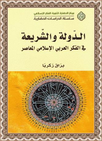 الدوّلة و الشّريعة في الفكر العربي الإسلامي المعاصر - برّاق زكريّا 3710