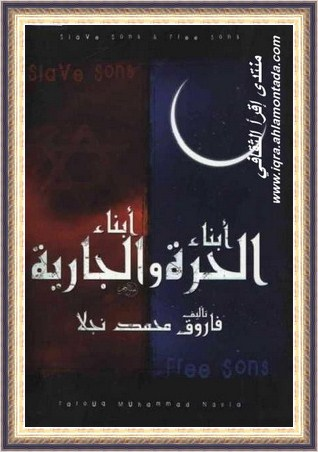 أبناء الحرة وأبناء الجارية-فاروق محمد 9910