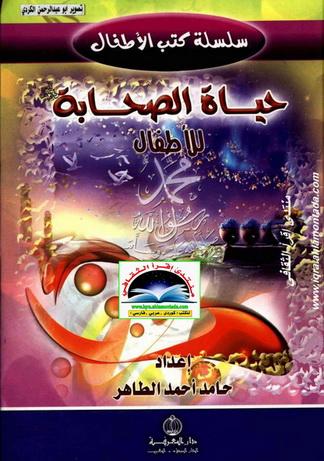حياة الصحابة للأطفال - حامد أحمد الطاهر A10