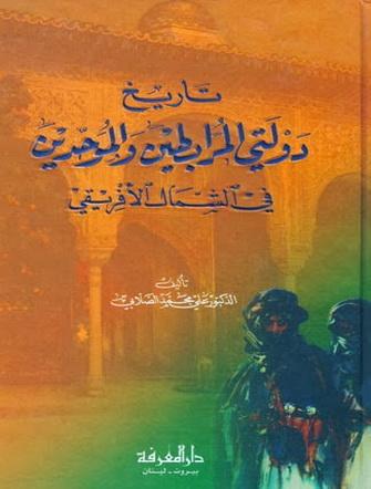 تاريخ دولتي المرابطين والموحدين في الشمال الأفريقي - د.علي الصلابي  A11