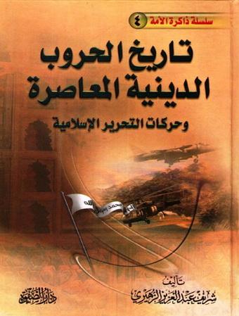تاريخ الحروب الدينية المعاصرة وحركات التحرير الإسلامية - شريف عبد العزيز الزهيري A12