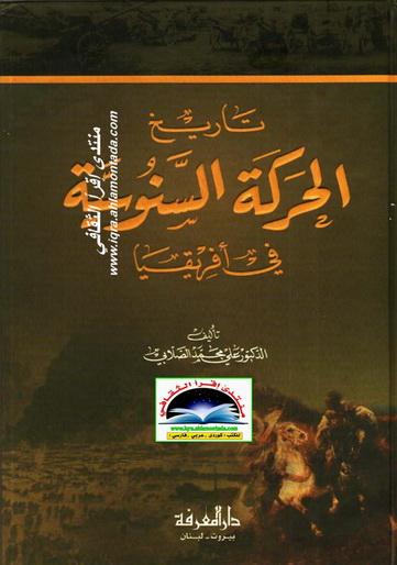 تاريخ الحركة السنوسية في أفريقيا -الدكتور علي محمد الصلابي A13