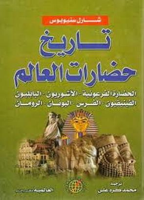 تاريخ حضارات العالم - تأليف : المسيو شارل سنيوبوس A14