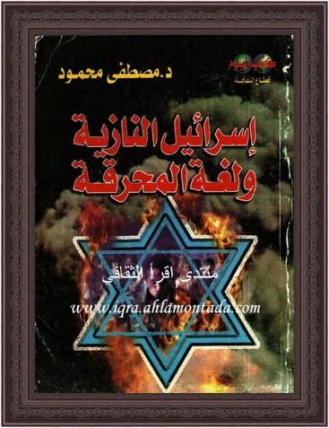 إسرائيل النازية ولغة المحرقة - د. مصطفى محمود  Aao_oo10