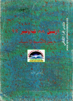 أربيل 88 ههولێر 99   - حتى لا تضيع كوردستان - رجائي فايد  Ao10