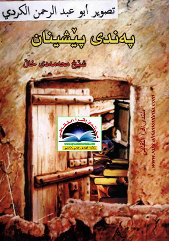 پهندی پێشینان - شێخ محمدی خاڵ  Aueaoa10