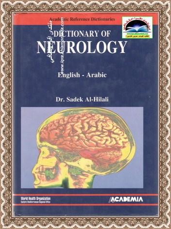 """معجم طب الأعصاب """" إنجليزي - عربي"""" - أ.د. صادق الهلالي D11"""