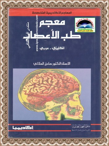 """معجم طب الأعصاب """" إنجليزي - عربي"""" - أ.د. صادق الهلالي D114"""