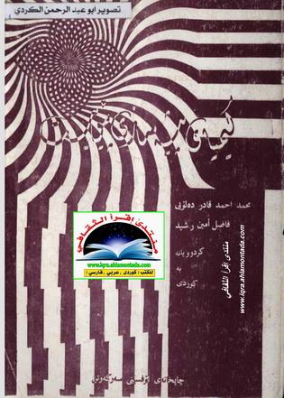 كیمیای پیشهسازی پێویست - و: محمد أحمد و فاضل أمین  Daoay10