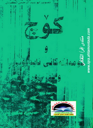 كۆچ و كۆمهڵگاكانی ئایدیۆلۆجیا و كولتوور - نهوزاد محمود علی  Doo10