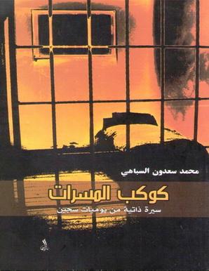 """كوكب المسرات"""" سيرة ذاتية من يوميات سجين"""" - محمد سعدون السباهي Dud10"""