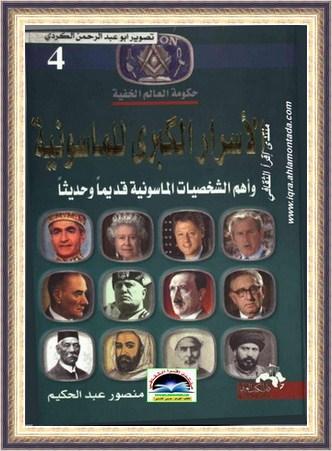 موسوعة حكومة العالم الخفية  -  منصور عبدالحكیم Duo10