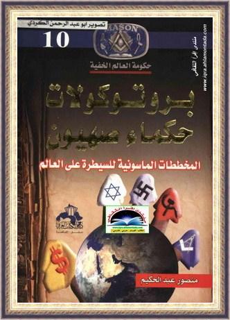 موسوعة حكومة العالم الخفية  -  منصور عبدالحكیم Duo1011