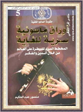 موسوعة حكومة العالم الخفية  -  منصور عبدالحكیم Duo11