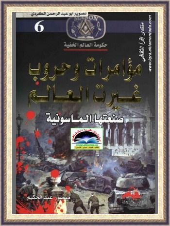 موسوعة حكومة العالم الخفية  -  منصور عبدالحكیم Duo12