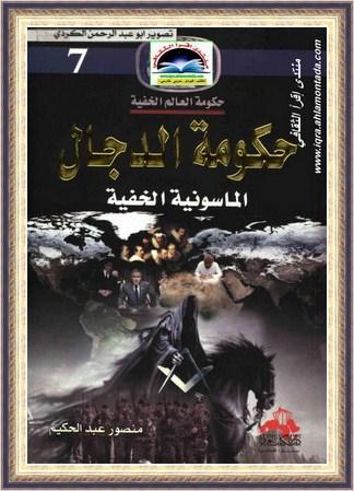 موسوعة حكومة العالم الخفية  -  منصور عبدالحكیم Duo13
