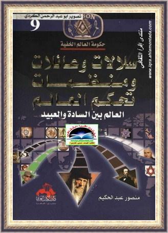 موسوعة حكومة العالم الخفية  -  منصور عبدالحكیم Duo14