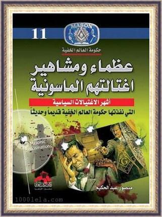 موسوعة حكومة العالم الخفية  -  منصور عبدالحكیم Duo15