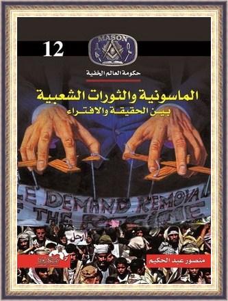 موسوعة حكومة العالم الخفية  -  منصور عبدالحكیم Duo16