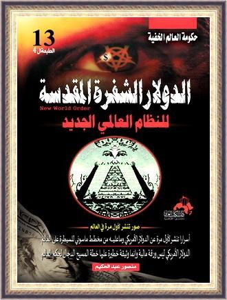 موسوعة حكومة العالم الخفية  -  منصور عبدالحكیم Duo17