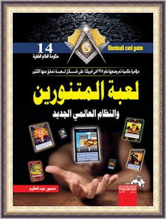 موسوعة حكومة العالم الخفية  -  منصور عبدالحكیم Duo18