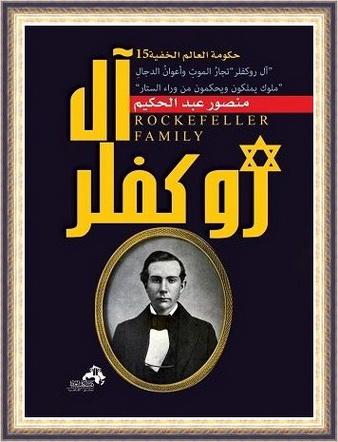موسوعة حكومة العالم الخفية  -  منصور عبدالحكیم Duo19
