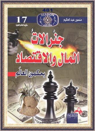 موسوعة حكومة العالم الخفية  -  منصور عبدالحكیم Duo21