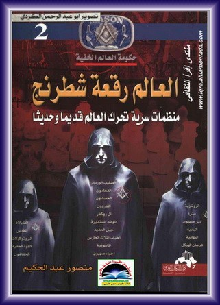 موسوعة حكومة العالم الخفية  -  منصور عبدالحكیم Duo210
