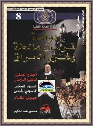 موسوعة حكومة العالم الخفية  -  منصور عبدالحكیم Duo_10
