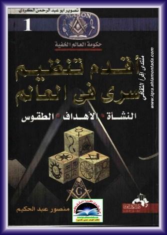 موسوعة حكومة العالم الخفية  -  منصور عبدالحكیم Duo_110