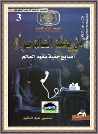 موسوعة حكومة العالم الخفية  -  منصور عبدالحكیم Duo_310
