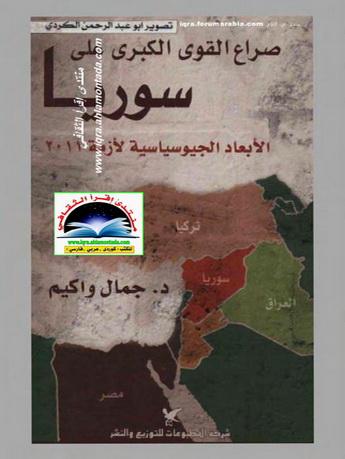 """صراع القوى الكبرى على سوريا """" الأبعاد الجيوسياسية لأزمة 2011 """" - د . جمال واكيم  E10"""
