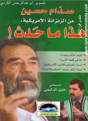صدّام حسين من الزنزانة الأمريكية هذا ماحدث - المحامي خليل الدليمي Eo10