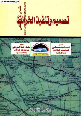 تصميم وتنفيذ الخرائط-الدكتور.أحمد أحمد مصطفي-الدكتور.محمد أحمد السوداني Eoao10