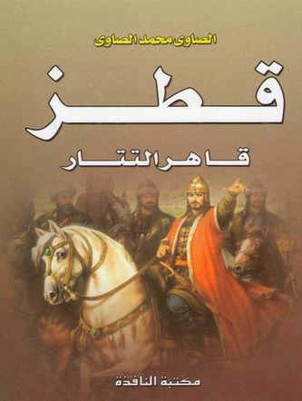 سيف الدين قطز قاهر التتار - الصاوي محمد الصاوي I11